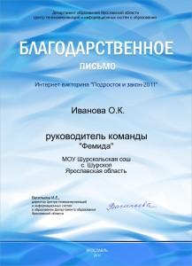 сертификат2011