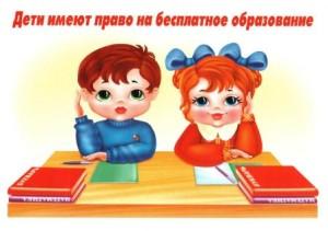 Закон об образовании картинки 6 1024x721