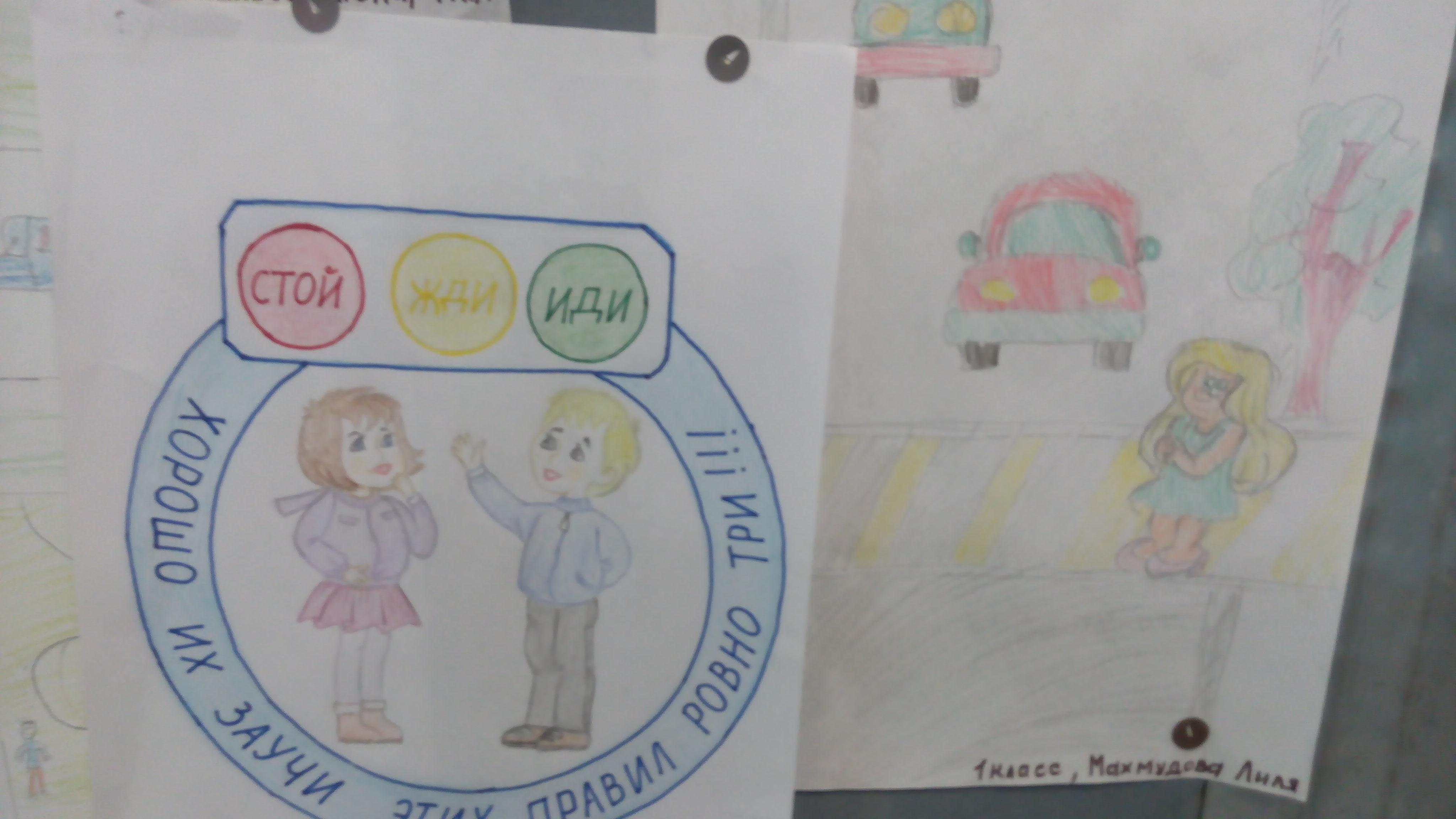 правила дорожного движения картинки рисунки